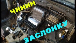 Ремонт заслонки печки, отопителя салона.  Ford Mondeo 3. Repair of the heater damper.