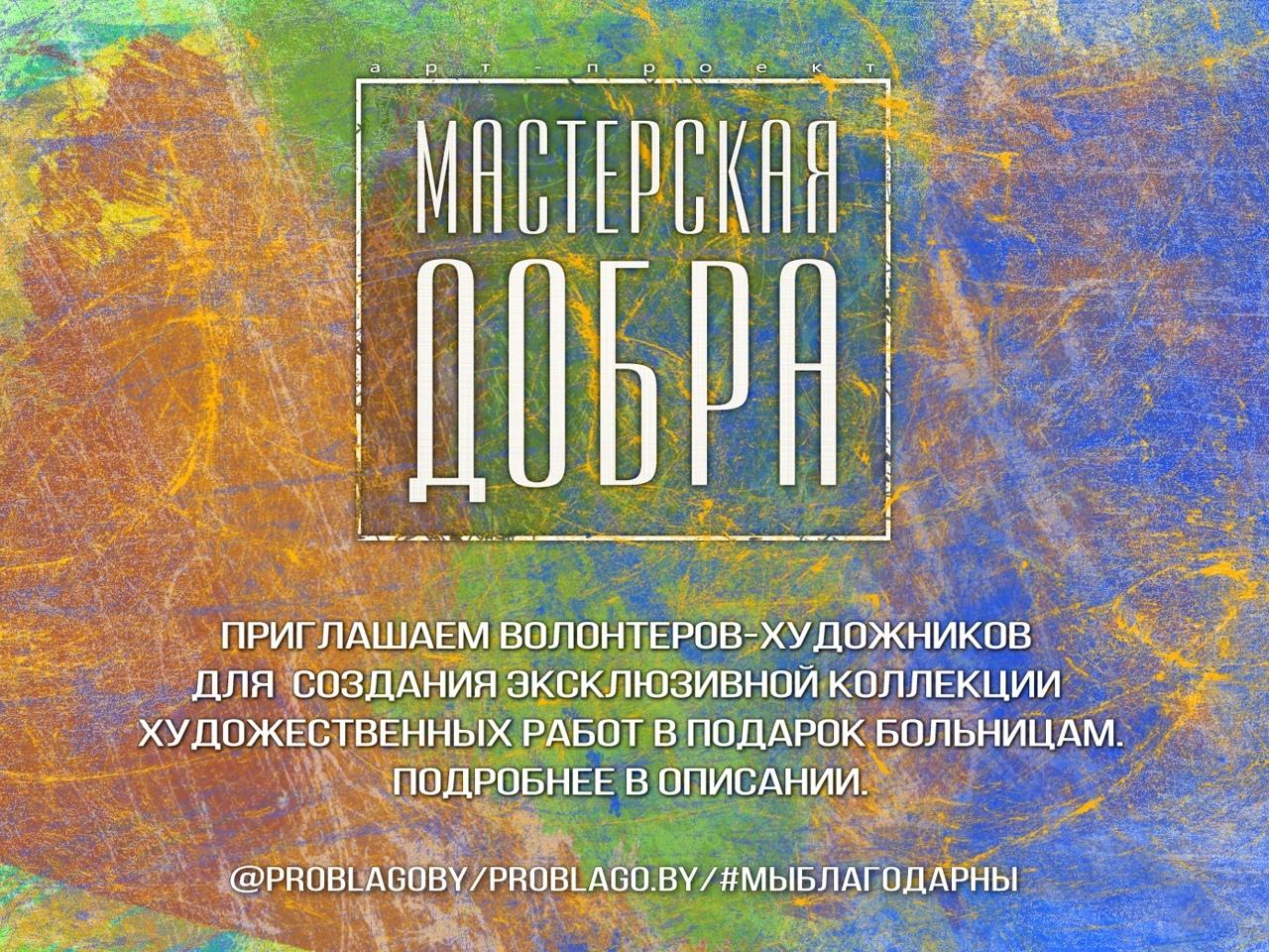 Могилевчан приглашают кучастию вакции «Мастерская добра