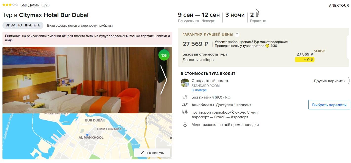 Туры из Москвы в Дубай на 3 ночи от 13800₽/чел, вылет 9 сентября