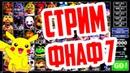 СТРИМ ФНАФ 7 / ОБЩЕНИЕ / Ulimate Custom Night