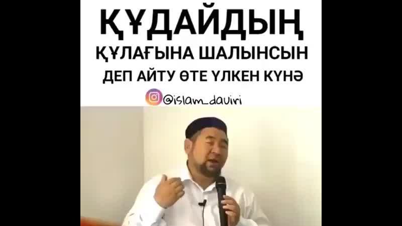 Ұстаз Сансызбай Құрбанұлы HD