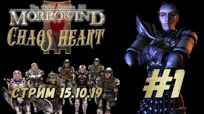 The Elder Scrolls III: Morrowind [Chaos Heart] ЗА ИМПЕРИЮ! 1