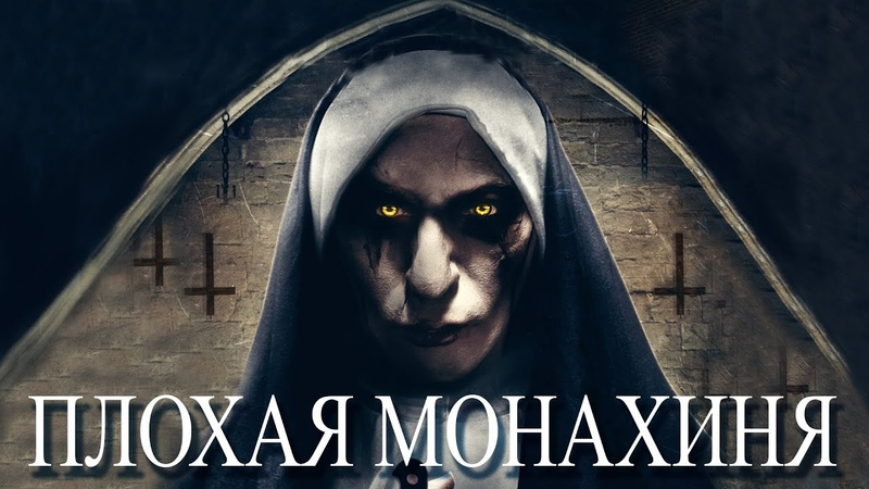 Плохая монахиня HD 2018 The Bad Nun HD ужасы триллер детектив