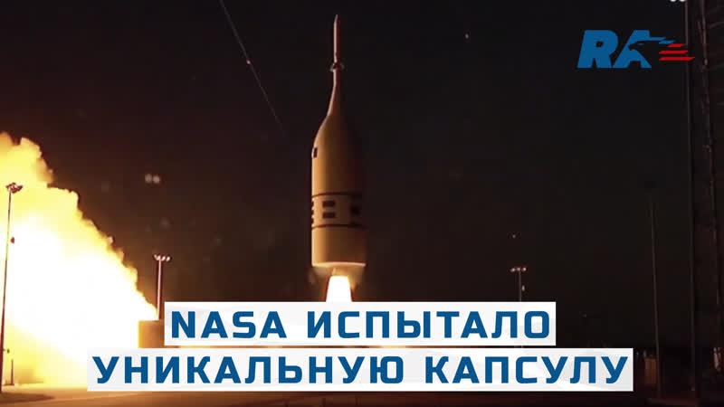 NASA испытало уникальную спасательную капсулу корабля Orion