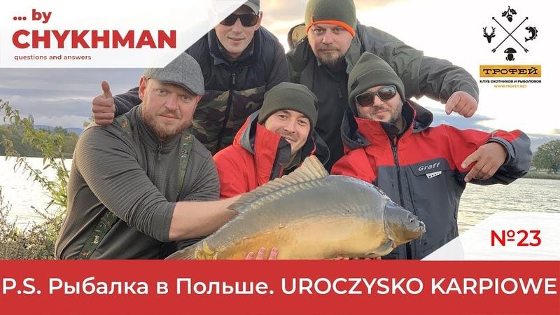 P S Рыбалка в Польше UROCZYSKO KARPIOWE By Chykhman №23