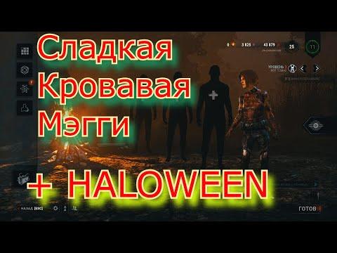 Кровавая Мэгги снова в ДЕЛЕ! Хэллоуин в Dead By Daylight