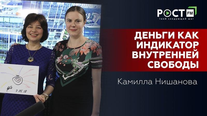 ДЕНЬГИ И СВОБОДА УПРАВЛЕНИЕ СУДЬБОЙ с Талиной Венгржновской и Камиллой Нишановой