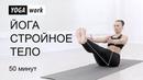 Йога для похудения полная версия 50 минут