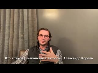 Кто такой Александр Король Шарлатан или гений Писатель Астролог Психолог