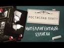 Ростислав Плятт Интеллигентный хулиган