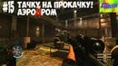 ТАЧКУ НА ПРОКАЧКУ!! 15 /Прохождение Wolfenstein