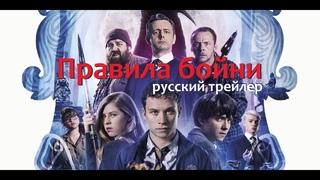 Правила бойни (Slaughterhouse Rulez) 2018 Русский трейлер Озвучка КИНА БУДЕТ