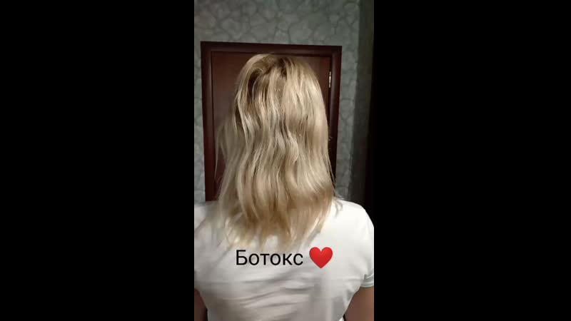 Ботокс ❤️