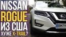 Nissan ROGUE из США хуже чем X-Trail?