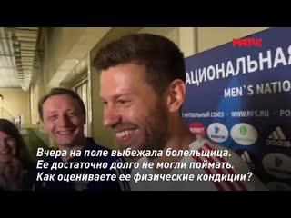 Федор Смолов  о девушке в финале ЛЧ