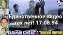 Видео Реальный КОНТАКТ С ТОНКИМ МИРОМ 1994год