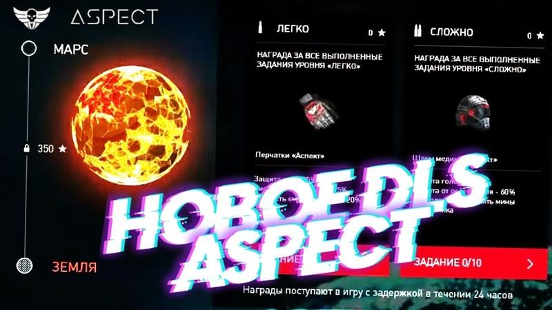 ПЕРВЫЕ КАДРЫ Нового DLC ASPECT Варфейс. Новое меню Warface
