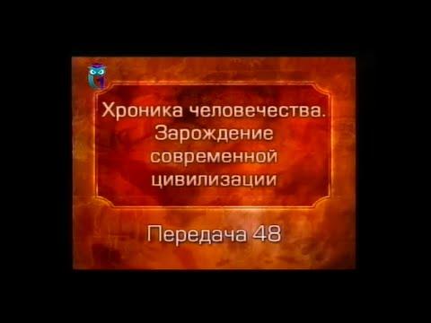 История человечества Передача 2 48 Великая Фригия Гордиев узел Часть 1