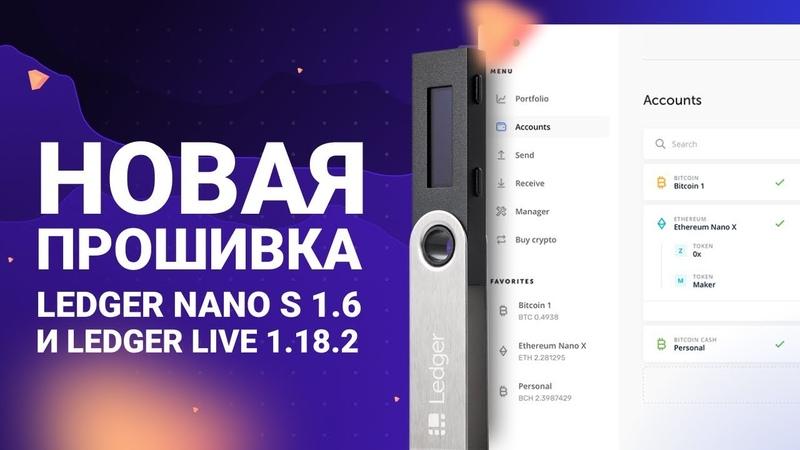 Ledger Nano S новая прошивка 1.6.0 и изменения в Ledger Live 1.18.2
