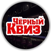Логотип Черный Квиз в Перми