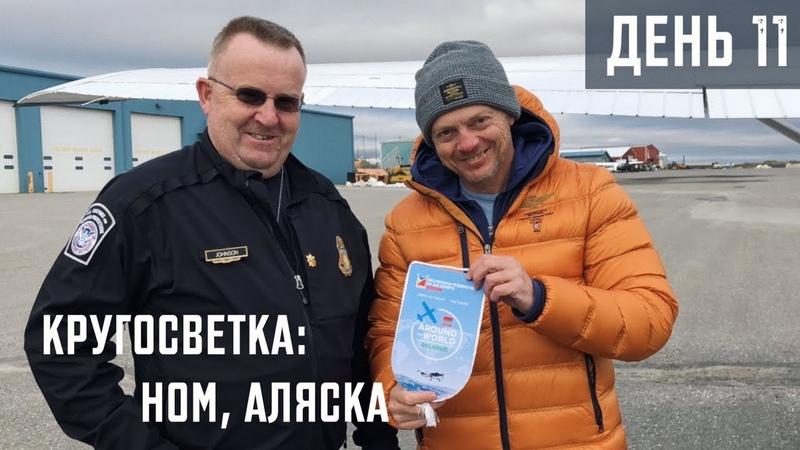 День 11: Перелетаем из Чукотки на Аляску (из Б.Провидения в Ном)