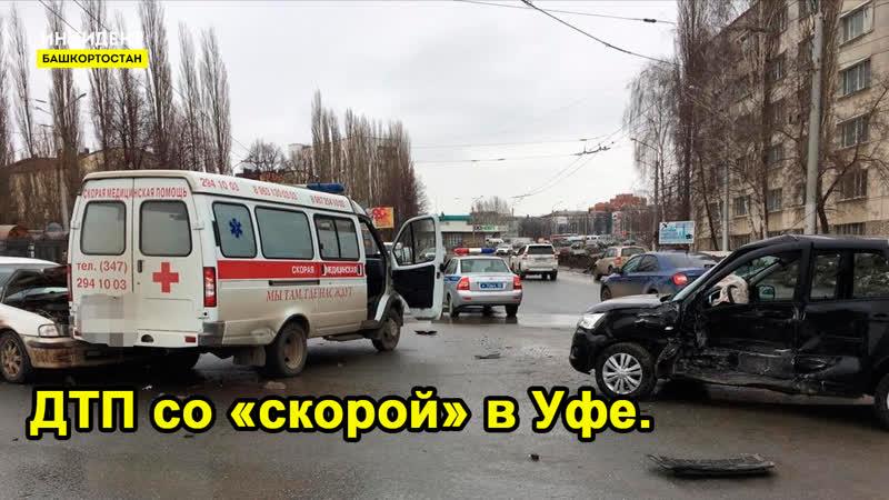 в Уфе скорая помощь попала в аварию