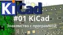 01. KiСad эпизод 1. Обзор системы проектирования печатных плат KiCad.