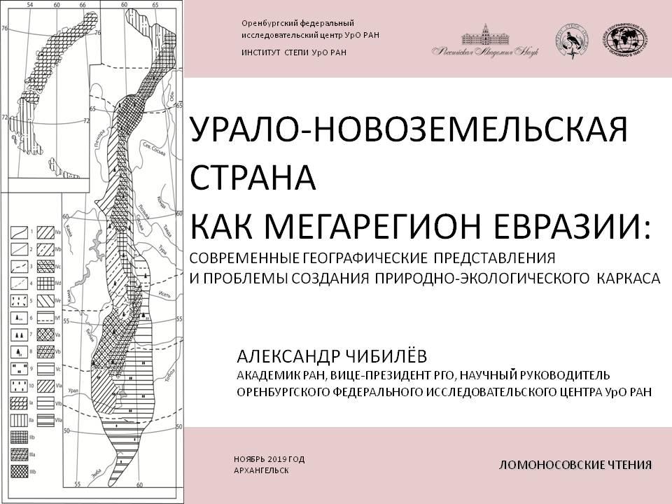 Пленарный доклад академика РАН А.А. Чибилёва