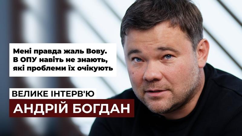 Андрій Богдан –про Зеленського, Єрмака, крах економіки та провал на місцевих виборах