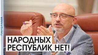 """Киев считает, что Народных Республик нет! С кем воюет на самом деле Украина? , """"Панорама"""""""