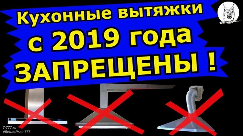 Кухонные вытяжки с 2019 года запрещены