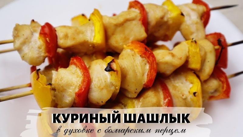 Куриный шашлык на шпажках в духовке с болгарским перцем