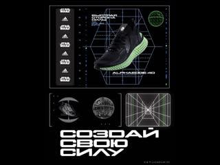 Adidas /// звездные войны
