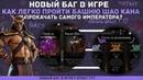 Баг Башня Шао Кана Как получить много осколков душ в игре Мортал Комбат ХMortal Kombat X mobile