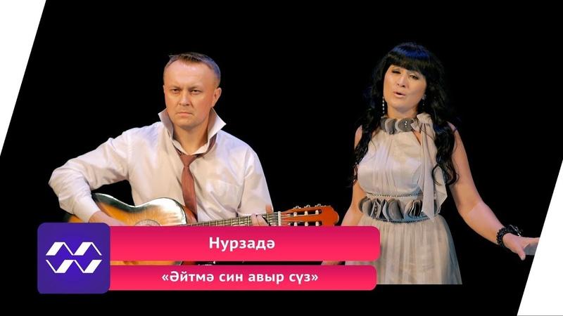 Нурзада - Эйтмэ син авыр суз | BEZ TV
