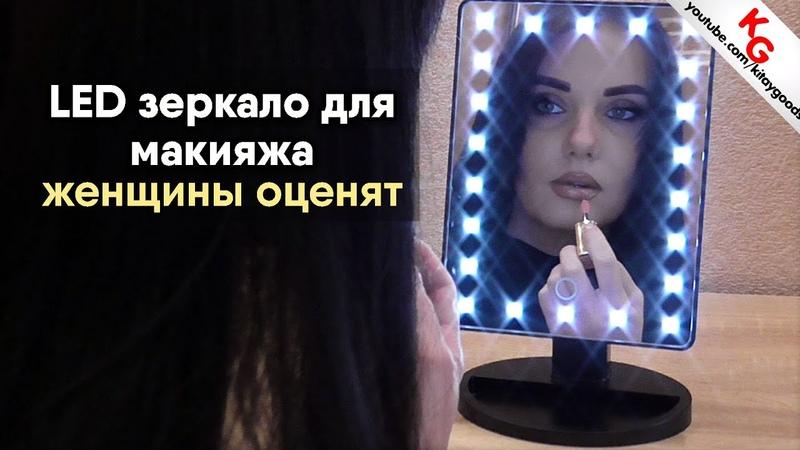 LED Зеркало с подсветкой для макияжа с Алиэкспресс для девушки
