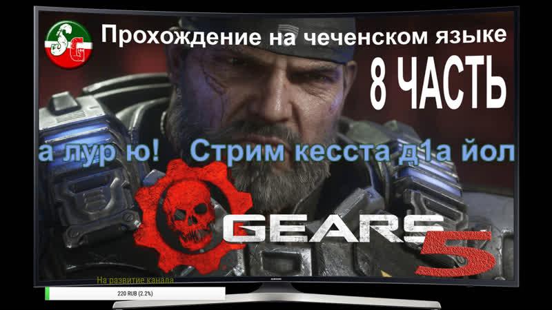 Gears 5 | Стрим 8 | Прохождение на чеченском | Steep Gamer