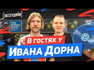 В гостях у Ивана Дорна! Мастерская ПО СТУДИЯМ