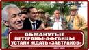 Главные новости Дагестана сегодня свежие позор главе Дагестана Васильеву Афганцы митинг в Махачкале