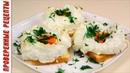 Супер Завтрак Яйца Орсини Scrambled eggs Orsini