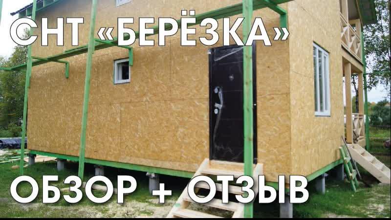 🔥ОБЗОР УЧАСТКА 🔥 СК СТАХАНОВ ЖБ ФУНДАМЕНТ СНТ БЕРЕЗКА Северодвинск