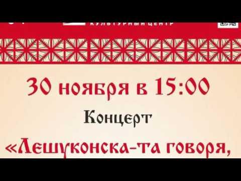 Концерт фольклорного коллектива КНЯЖИЦЯ Лешуконского землячества в АГКЦ