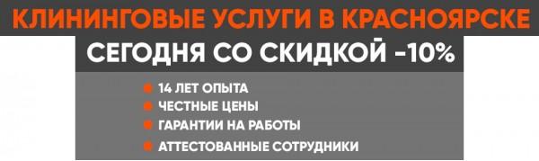 Эко уборка помещений цены в Красноярске