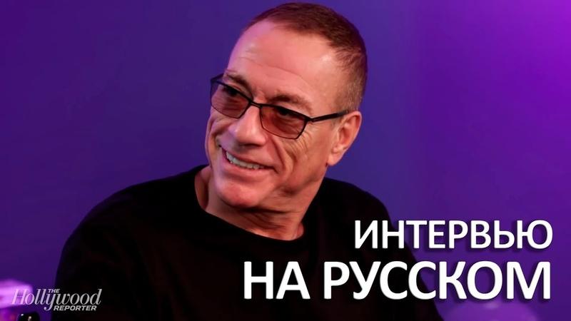 Жан-Клод Ван Дамм опровергает слухи о себе   Интервью на русском (2019)