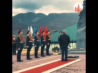 Владимир Путин возложил цветы к памятнику ополченцам