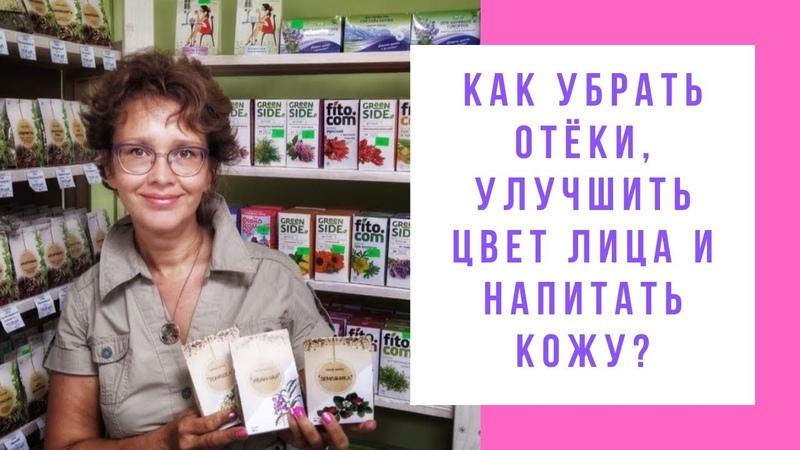 Лекарственные травы для улучшения цвета лица, от отёков и неровностей.