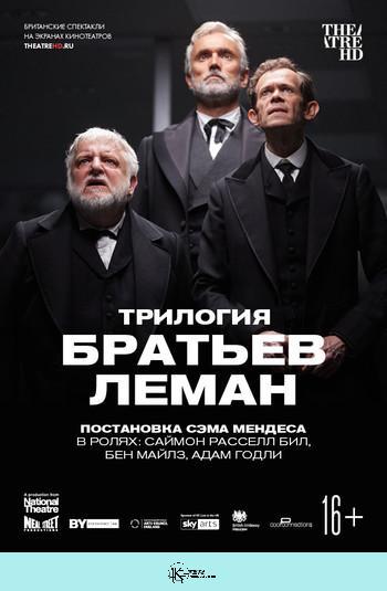 Спектакль «Трилогия братьев Леман»