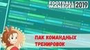 Пак командных тренировок для Football Manager 2019