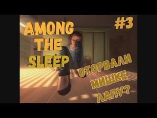 Among the sleep - Вот это Конец - ОТОРВАЛИ МИШКЕ ЛАПУ? #3