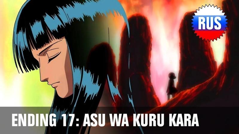 One Piece in Russia Asu wa Kurukara One Piece Ending 17 Russian Cover